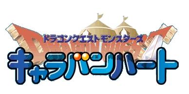 http://www.dragonquest-fan.com/imgs/caravanheart/test/caravanheartlogo.png