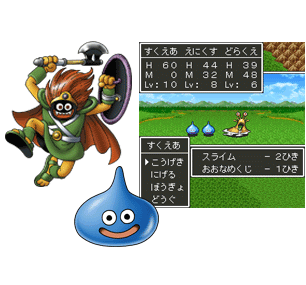 Dragon Quest II Mobile
