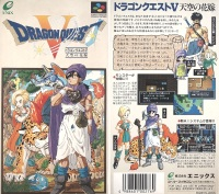 Dragon Quest V SFC
