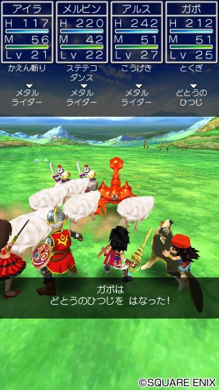Dragon Quest VII Mobile