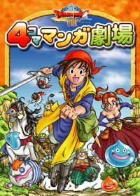 Manga Japonais Dragon Quest 8