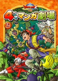 Manga Japonais 2 Dragon Quest 8