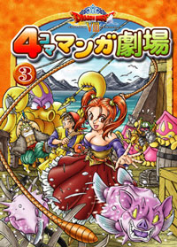 Manga Japonais 3 Dragon Quest