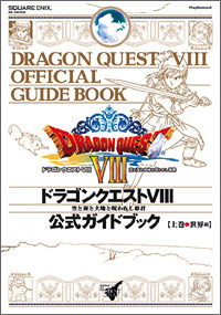 Guide Japonais Dragon Quest 8
