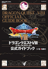 Guide Japonais 2 Dragon Quest 8