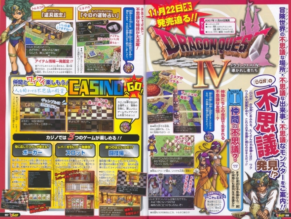 http://www.dragonquest-fan.com/imgs/dragonquestds/191007/vjump_1_min.jpg