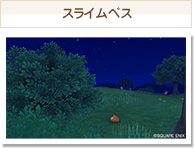 http://www.dqx.jp/storage/img/info/index/photo/section03_03_title.png