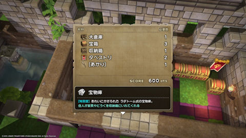 /imgs/forum/common/images/Sections/Dragon%20Quest%20Builders/Guide%20Rapide/1_1455483120-dqb49.jpg