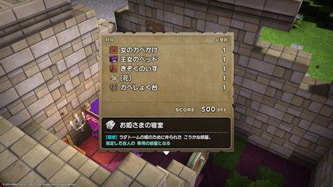/imgs/forum/common/images/Sections/Dragon%20Quest%20Builders/Guide%20Rapide/1_1455483125-dbq60.jpg
