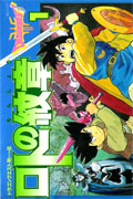 Dragon Quest Roto no Monshou Volume 1