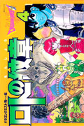 Dragon Quest Roto no Monshou Volume 4