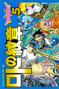 Dragon Quest Roto no Monshou Volume 5