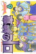 Dragon Quest Roto no Monshou Volume 6