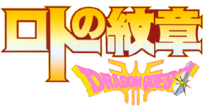Dragon Quest Roto no Monshou logo